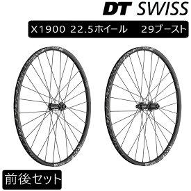 DT SWISS(ディーティー・スイス) X1900スプライン22.5ホイール 29ブースト前後セット [ホイール] [MTB] [29] [チューブレス]