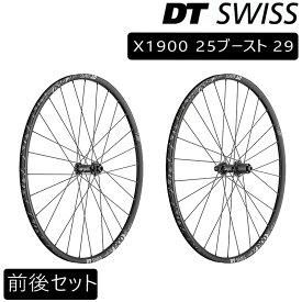DT SWISS(ディーティー・スイス) X 1900 スプライン 25ブースト 29 前後セット [ホイール] [MTB] [27.5] [チューブレス]
