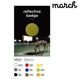 march(マーチ) OREFLECTOR MINI (オレフレクターミニ)[リフレクタ][ライト]