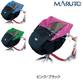 MARUTO(大久保製作所) D-5FC+OP レインカバー前用(上下セット)[バスケット・カゴ][パーツ・アクセサリ]