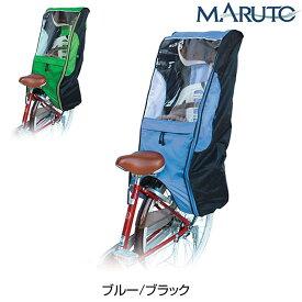 MARUTO(大久保製作所) D-5RCDX レインカバー後用[自転車カバー][サイクルカバー・フレームガード]