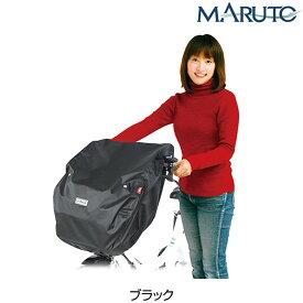MARUTO(大久保製作所) D-5FB フロントチャイルドシートカバー [カバー] [サイクルカバー] [ロードバイク] [クロスバイク]