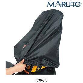 MARUTO(大久保製作所) D-5RB リアチャイルドシートカバー[その他][パーツ・アクセサリ]
