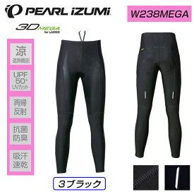 《即納》【お盆も営業中】【春夏セールSALE】PEARL IZUMI(パールイズミ)2020春夏モデル コールドブラックUVメガタイツ W238MEGA [レーサーパンツ] [タイツ] [ウェア] [レディース]