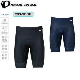 《即納》【あす楽】PEARL IZUMI(パールイズミ) 2019年秋冬モデル コールドシェイドレーサーパンツ 293-3DNP[ショーツ][レーサーパンツ]