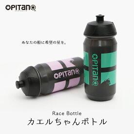 オピタノ Race Bottle(レースボトル )カエルちゃんボトル 瓦版08 瓦版16 OPITANO あす楽 ボトル ロードバイク