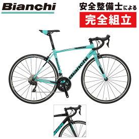 《在庫あり》Bianchi(ビアンキ) 2020年モデル VIA NIRONE7 PRO (ヴィアニローネ7プロ)105 [ロードバイク] [アルミ] [初心者にオススメ!]