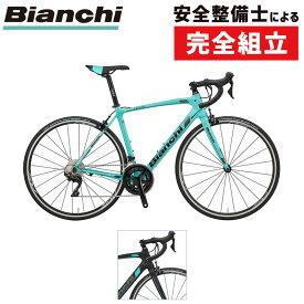《在庫あり》Bianchi(ビアンキ) 2020年モデル INTENSO (インテンソ)105[カーボンフレーム][ロードバイク・ロードレーサー]