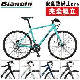 Bianchi(ビアンキ) 2020年モデル ROMA3 DISC (ローマ3)CLARIS[ディスクブレーキ仕様][クロスバイク]