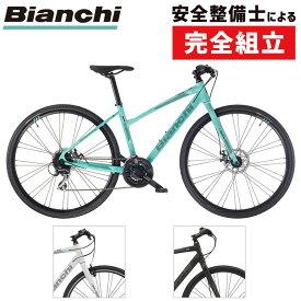 Bianchi(ビアンキ) 2020年モデル C・SPORT2 C・スポーツ Cスポーツ2 CSPORT 2 CAMALEONTE カメレオンテ ミキストフレーム[完成車]《P》
