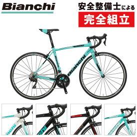Bianchi(ビアンキ) 2020年モデル VIA NIRONE7 PRO (ヴィアニローネ7プロ)SORA [ロードバイク] [アルミ] [初心者にオススメ!]