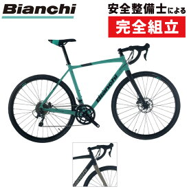 Bianchi(ビアンキ) 2020年モデル VIA NIRONE7 ALL ROAD (ヴィアニローネ7オールロード)GRX400[ロードバイク]