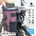 《即納》【あす楽】【5と0のつく日P10倍】LIBIQ(リビック)ステムバッグ Mサイズ ロードバイク・クロスバイク・MTB …