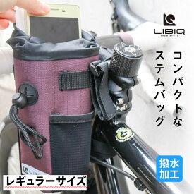 《即納》【土日祝もあす楽】LIBIQ(リビック) 自転車用 ハンドル ステム フロントR レギュラーサイズ ロードバイク・クロスバイク・マウンテンバイク 小物入れ ポーチ ハンドル周りに簡単取付 LQB001