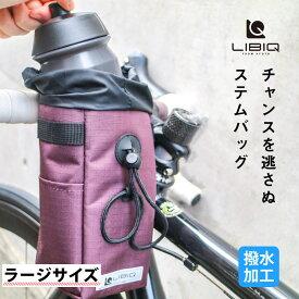 モバイルバッテリー入れ LIBIQ(リビック)ステムバッグL ラージサイズ自転車用小物入れ ハンドル周りに簡単取付