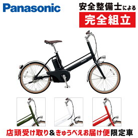 【店舗受取モデル】PANASONIC(パナソニック)2020年モデル Jコンセプト e-bike BE-JELJ012[電動アシスト自転車] [電動自転車]