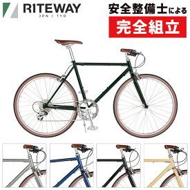 《在庫あり》【ライト・カギプレゼント】RITEWAY(ライトウェイ) 2020年モデル STYLES (スタイルス)[クロスバイク][初心者][通勤通学]