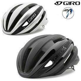 《即納》GIRO(ジロ) SYNTHE MIPS ASIAN FIT (シンセミップスアジアンフィット)自転車 ロードバイク用ヘルメット [ヘルメット] [ロードバイク] [MTB] [クロスバイク]