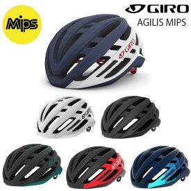 《即納》【あす楽】GIRO(ジロ) AGILIS MIPS (アジーリスミップス)自転車 ロードバイク用ヘルメット [ヘルメット] [ロードバイク] [MTB] [クロスバイク]