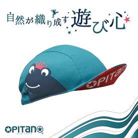 オピタノ OPITANO(オピタノ) カエルちゃん帽 サイクルキャップ インナーキャップ 帽子 サマーメッシュ 通気性 吸汗 速乾 瓦版05 瓦版23 OPITANO あす楽 キャップ ウェア