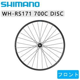 《即納》【あす楽】SHIMANO(シマノ) WH-RS171 フロントホイール ディスクブレーキセンターロック 700c WHRS171FE70 [ホイール] [ロードバイク] [ディスクブレーキ] [ディスクロード]