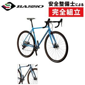 BASSO(バッソ) 2020年モデル TERRA (テラ) GRX600 [ロードバイク] [グラベルロード] [通勤通学]