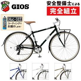 GIOS ジオス 2021年モデル ESOLA イソラ [クロスバイク] [初心者にオススメ!] [通勤通学] [通学]