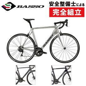 BASSO(バッソ) 2020年モデル VENTA (ベンタ) 105 R7000[カーボンフレーム][ロードバイク・ロードレーサー]
