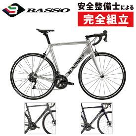 BASSO(バッソ) 2020年モデル VENTA (ベンタ) ULTEGRA アルテグラ R8000[カーボンフレーム][ロードバイク・ロードレーサー]