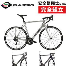 BASSO(バッソ) 2020年モデル VENTA (ベンタ) ULTEGRA アルテグラ R8020[カーボンフレーム][ロードバイク・ロードレーサー]