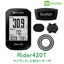 《即納》【土日祝もあす楽】bryton(ブライトン) Rider420T ケイデンス・心拍センサー付属 [サイクルコンピューター] [サイコン] [サイクルメーター] [GPS]