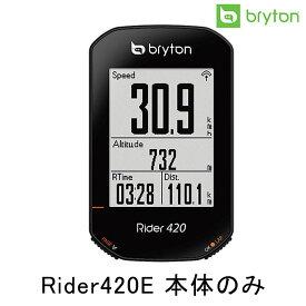 《即納》【土日祝もあす楽】bryton(ブライトン) Rider420E 本体のみ [サイクルコンピューター] [サイコン] [サイクルメーター] [GPS]