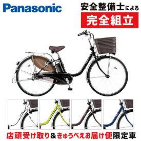 【店舗受取モデル】PANASONIC(パナソニック) 2020年モデル Vivi DX ビビ・DX 26型 BE-ELD636[電動アシスト自転車] [電動自転車]