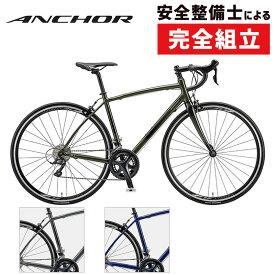 ANCHOR アンカー 2020年 RL3 DROP SORA RL3 ドロップ ソラ ロードバイク