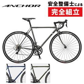 ANCHOR アンカー 2020年モデル RNC3 SORA RNC3 ソラ ロードバイク クロモリ 初心者にオススメ!