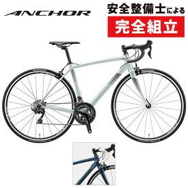 《在庫あり》ANCHOR(アンカー) 2020年モデル 【ORDER SYSTEM対応】 RL8 105[カーボンフレーム][ロードバイク・ロードレーサー]