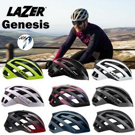 レーザー Genesis AF (ジェネシス アジアンフィット)ロードバイク用ヘルメット LAZER 一部あす楽 送料無料 ヘルメット ロードバイク MTB◆