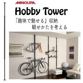 《即納》【土日祝もあす楽】MINOURAミノウラ、箕浦 Hobby Towerホビータワー本体ベース支柱タワー式 Hobby-Towerシリーズ HT-1000 [スタンド] [ディスプレイスタンド] [クロスバイク]