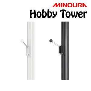 【お盆も営業中】MINOURA(ミノウラ、箕浦) 樹脂クリップフック 50mm 3個入り Hobby-Towerシリーズ HC-50 [スタンド] [ロードバイク] [ディスプレイスタンド] [クロスバイク]