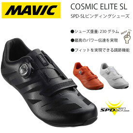 《即納》【あす楽】MAVIC(マヴィック) COSMIC ELITE SL (コスミックエリートSL)SPD-SLビンディングシューズ [サイクルシューズ] [サイクリング] [ロードバイク]
