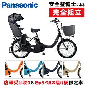 【店舗受取モデル】PANASONIC(パナソニック) 2020年モデル ギュット・クルームR・DX BE-ELRD03[電動アシスト自転車] [電動自転車]