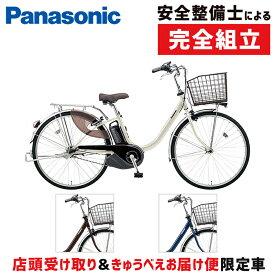 【店舗受取モデル】PANASONIC(パナソニック) 2020年モデル ビビ・L 24型 BE-ELL432[電動アシスト自転車] [電動自転車]