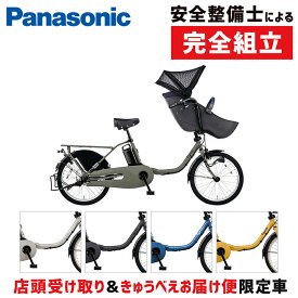 【店舗受取モデル】PANASONIC(パナソニック) 2020年モデル ギュット・クルーム・DX BE-ELFD032[電動アシスト自転車] [電動自転車]