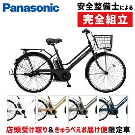 【店舗受取モデル】PANASONIC(パナソニック) 2020年モデル ティモ・S BE-ELST635[電動アシスト自転車] [電動自転車]