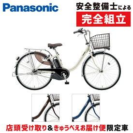 【店舗受取モデル】PANASONIC(パナソニック) 2020年モデル ビビ・L 26型 BE-ELL632[電動アシスト自転車] [電動自転車]