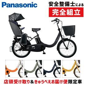 【店舗受取モデル】PANASONIC(パナソニック) 2020年モデル ギュット・クルームR・EX BE-ELRE03 [電動アシスト自転車] [電動自転車]