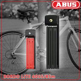 《即納》ABUS(アバス アブス) BORDO LITE 6055/85m [鍵 カギ かぎ]