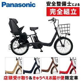【店舗受取モデル】PANASONIC(パナソニック) 2020年モデル ギュット・アニーズ・DX BE-ELAD032[電動アシスト自転車] [電動自転車]