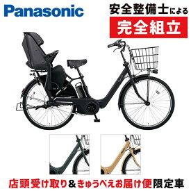 【店舗受取モデル】PANASONIC(パナソニック) 2020年モデル ギュット・アニーズ・DX・26 BE-ELAD632[電動アシスト自転車] [電動自転車]