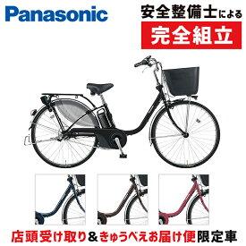 【店舗受取モデル】PANASONIC(パナソニック) 2020年モデル ビビ・EX 24型 BE-ELE436 [電動アシスト自転車] [電動自転車]